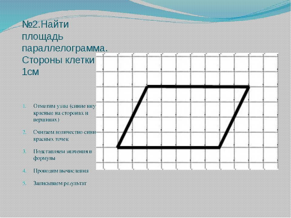 №2.Найти площадь параллелограмма. Стороны клетки 1см Отметим узлы (синие внут...