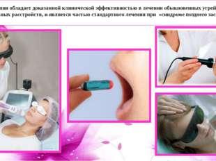 Фототерапия обладает доказанной клинической эффективностью в лечении обыкнов