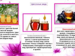Цветочные меда Акациевый мед Производится с цветков белой или желтой акации.
