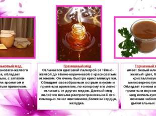 Васильковый мед Мед зеленовато-желтого цвета, обладает приятным, с запахом м