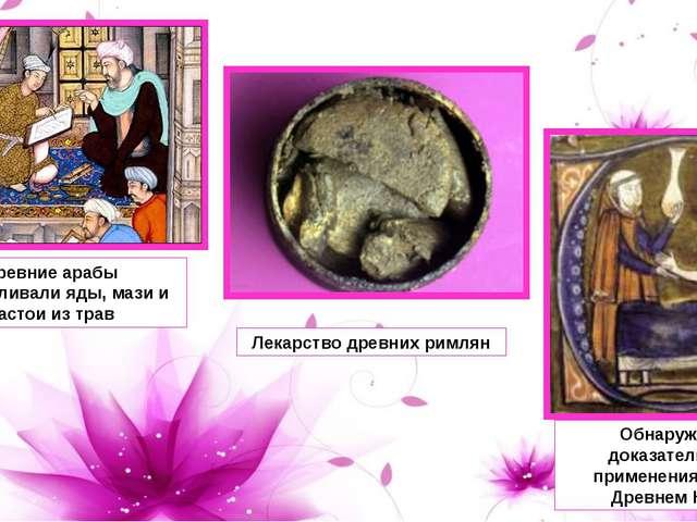 Древние арабы изготавливали яды, мази и настои из трав Обнаружены доказательс...