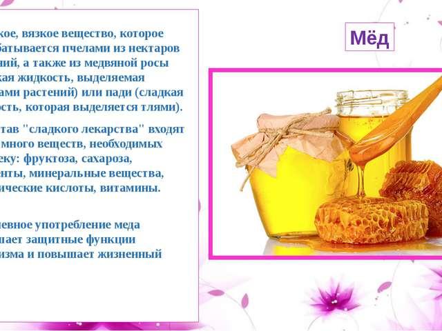 Сладкое, вязкое вещество, которое вырабатывается пчелами из нектаров растен...