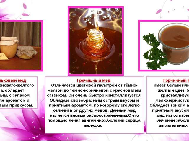 Васильковый мед Мед зеленовато-желтого цвета, обладает приятным, с запахом м...