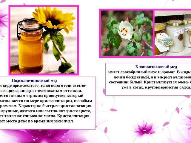 Подсолнечниковый мед в жидком виде ярко-желтого, золотистого или светло-янта...