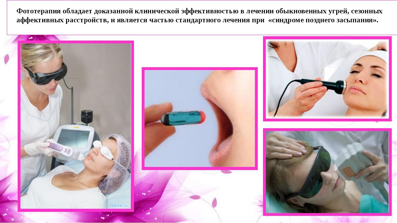 Фототерапия обладает доказанной клинической эффективностью в лечении обыкнов...