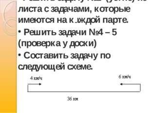 Решить задачу №1 (устно) из листа с задачами, которые имеются на каждой пар