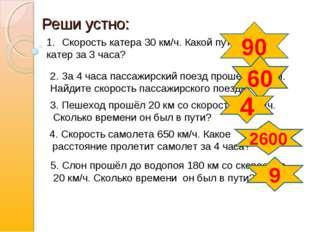 Реши устно: Скорость катера 30 км/ч. Какой путь пройдет катер за 3 часа? 90 2