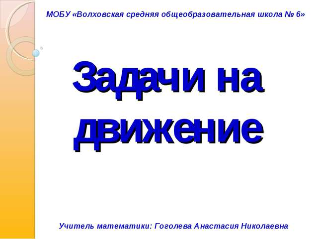 Задачи на движение МОБУ «Волховская средняя общеобразовательная школа № 6» Уч...