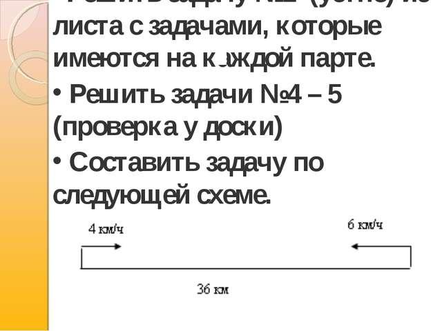Решить задачу №1 (устно) из листа с задачами, которые имеются на каждой пар...
