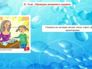 Учащиеся по желанию читают сказку о фото- фито- или аромотерапии. II. Этап «П