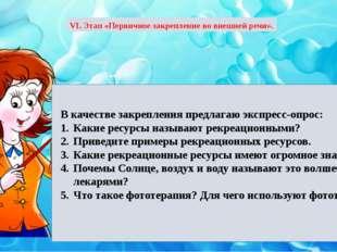 VI. Этап «Первичное закрепление во внешней речи». В качестве закрепления пред
