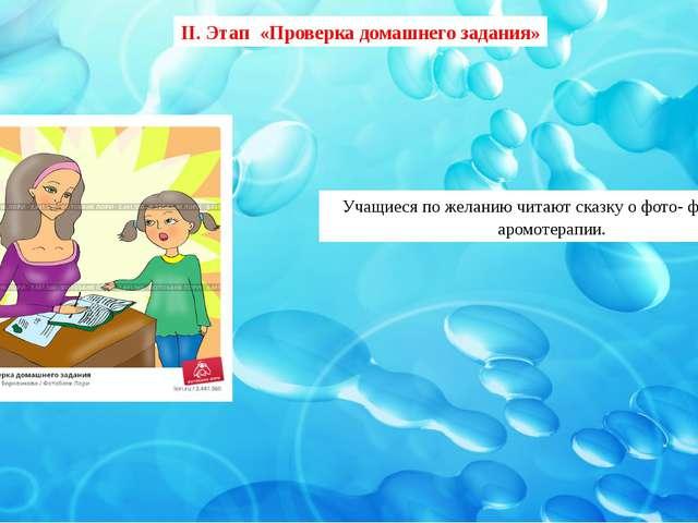 Учащиеся по желанию читают сказку о фото- фито- или аромотерапии. II. Этап «П...