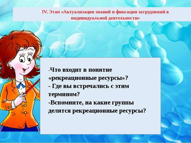 IV. Этап «Актуализация знаний и фиксация затруднений в индивидуальнойдеятель...