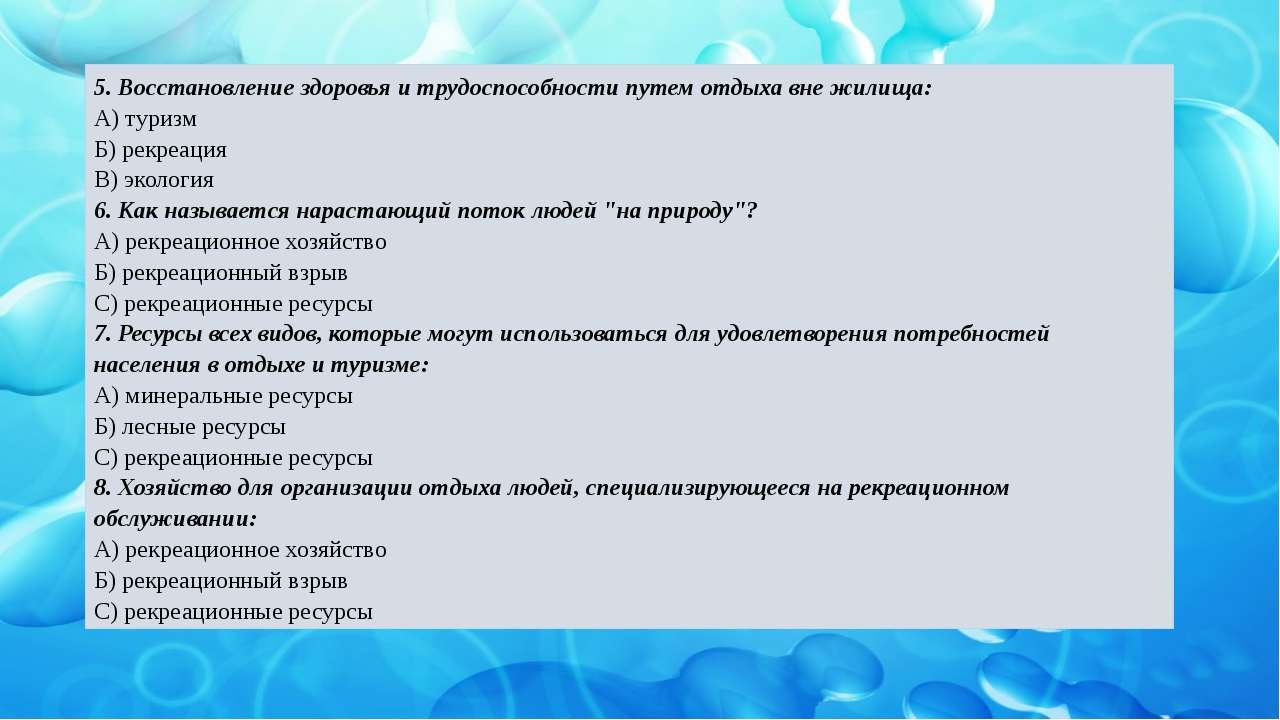 5. Восстановление здоровья и трудоспособности путем отдыха вне жилища: А) тур...