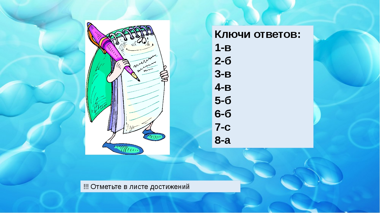 Ключи ответов: 1-в 2-б 3-в 4-в 5-б 6-б 7-с 8-а !!! Отметьте в листе достижений