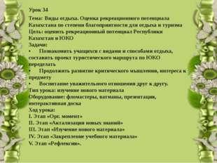 Урок 34 Тема: Виды отдыха. Оценка рекреационного потенциала Казахстана по сте