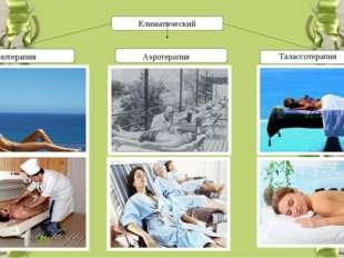 Климатический Гелиотерапия Аэротерапия Талассотерапия