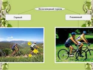 Велосипедный туризм Горный Равнинный