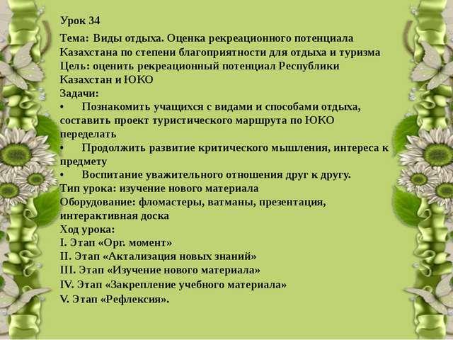 Урок 34 Тема: Виды отдыха. Оценка рекреационного потенциала Казахстана по сте...