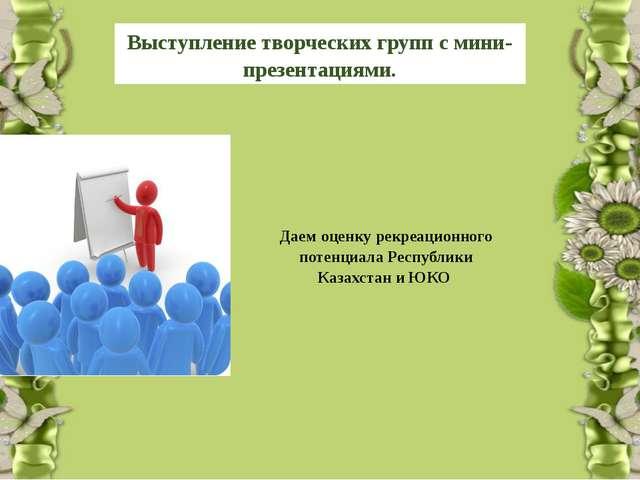Выступление творческих групп с мини-презентациями. Даем оценку рекреационного...