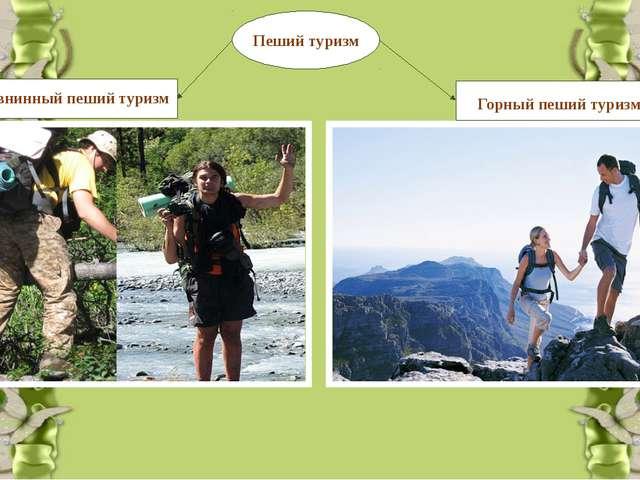 Пеший туризм Равнинный пеший туризм Горный пеший туризм