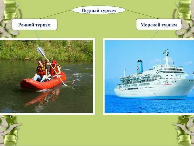 Водный туризм Речной туризм Морской туризм