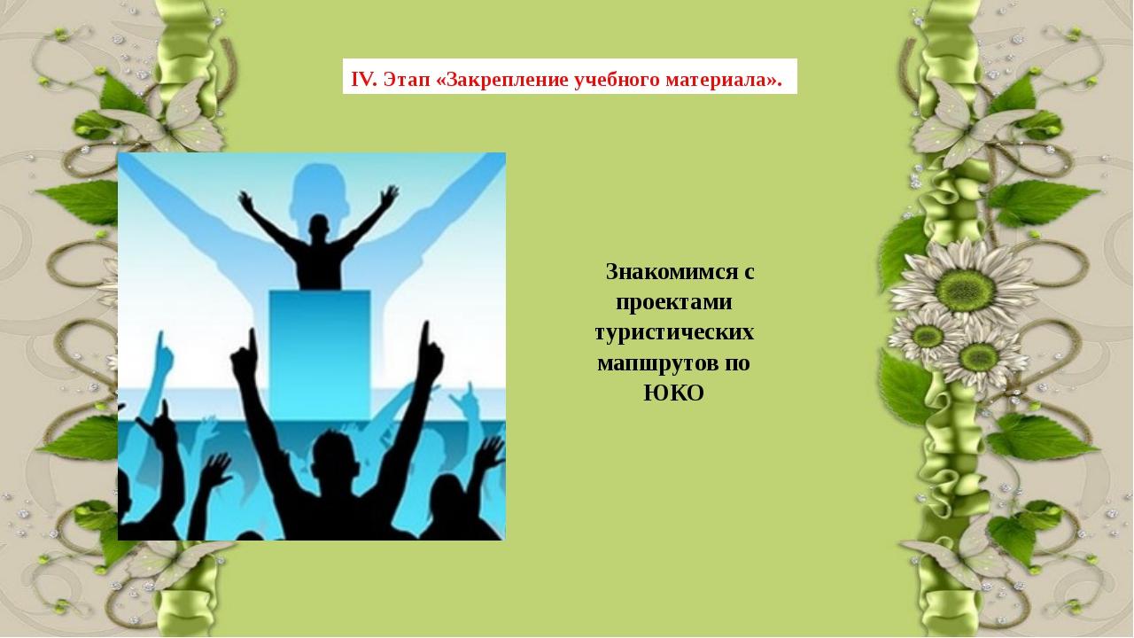 Знакомимся с проектами туристических мапшрутов по ЮКО IV. Этап «Закрепление...