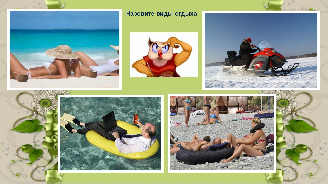 Назовите виды отдыха
