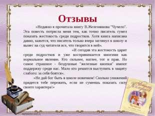 """Отзывы «Недавно я прочитала книгу В.Железникова """"Чучело"""". Эта повесть потрясл"""