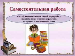 Самостоятельная работа Способ получения новых знаний через работу с текстом,