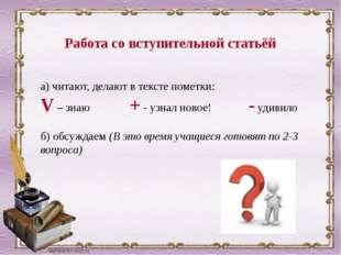 Работа со вступительной статьёй а) читают, делают в тексте пометки: V – знаю