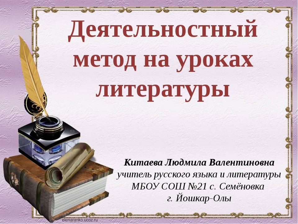 Китаева Людмила Валентиновна учитель русского языка и литературы МБОУ СОШ №21...
