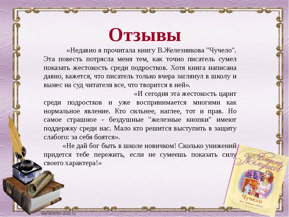 """Отзывы «Недавно я прочитала книгу В.Железникова """"Чучело"""". Эта повесть потрясл..."""