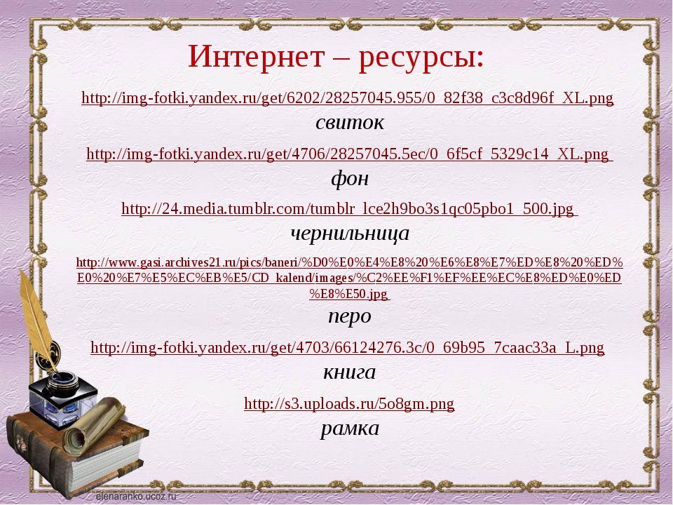 Интернет – ресурсы: http://img-fotki.yandex.ru/get/6202/28257045.955/0_82f38_...