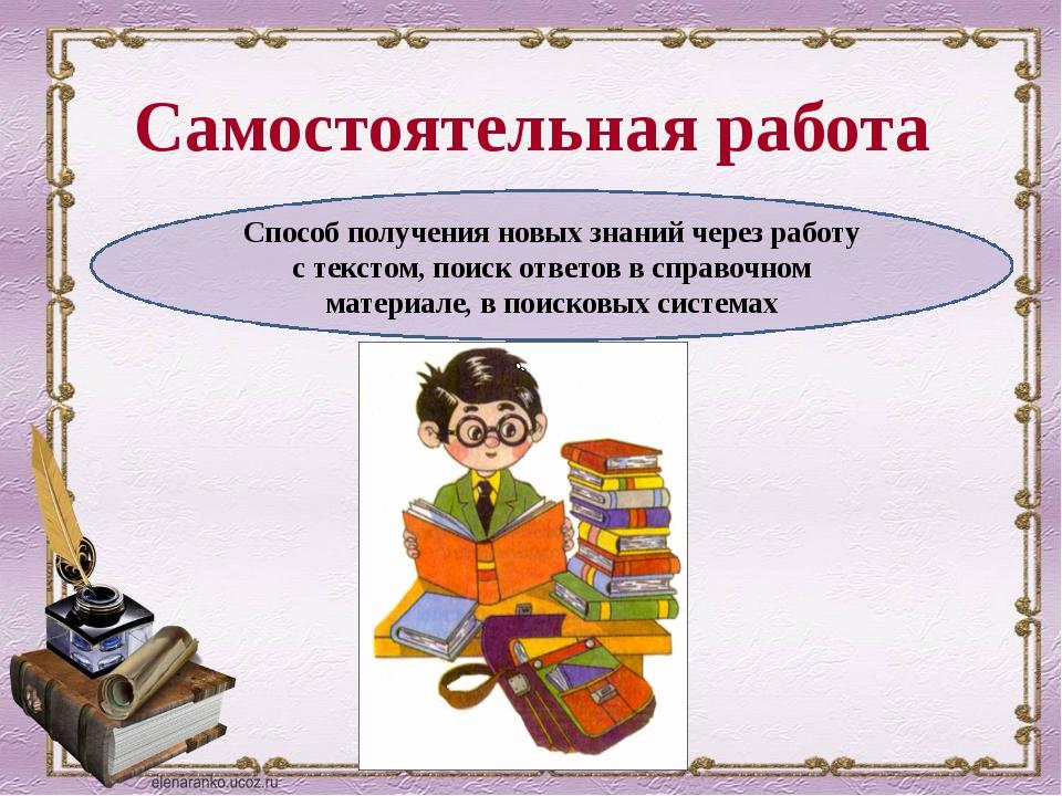 Самостоятельная работа Способ получения новых знаний через работу с текстом,...