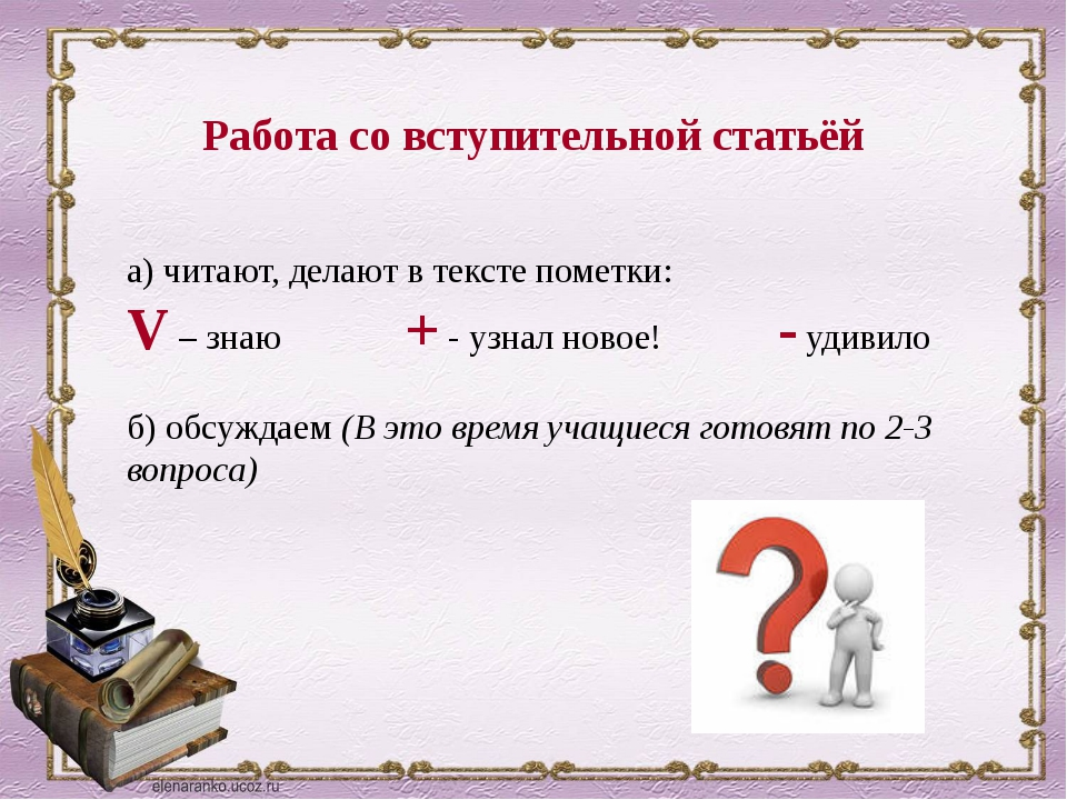 Работа со вступительной статьёй а) читают, делают в тексте пометки: V – знаю...
