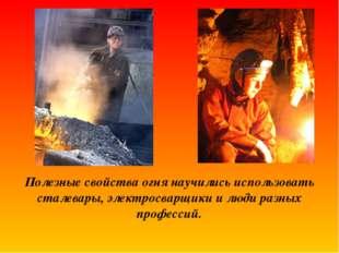 Полезные свойства огня научились использовать сталевары, электросварщики и лю