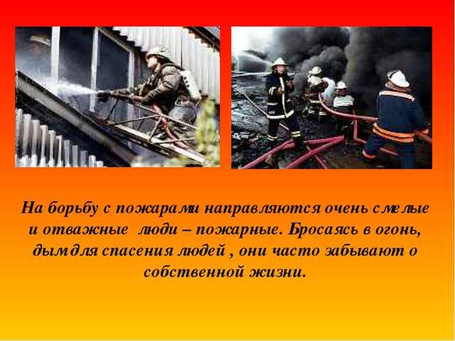 На борьбу с пожарами направляются очень смелые и отважные люди – пожарные. Бр...