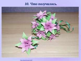 10. Что получилось. Матюшкина А.В. http://nsportal.ru/user/33485