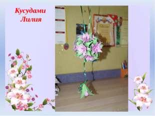Кусудами Лилия Матюшкина А.В. http://nsportal.ru/user/33485 Матюшкина А.В. ht