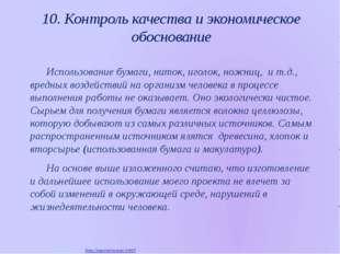 10. Контроль качества и экономическое обоснование Использование бумаги, ниток
