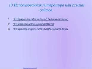 13.Использованная литература или ссылки сайтов. http://paper-life.ru/basic-fo
