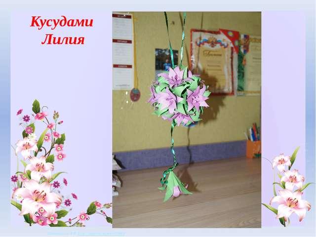 Кусудами Лилия Матюшкина А.В. http://nsportal.ru/user/33485 Матюшкина А.В. ht...