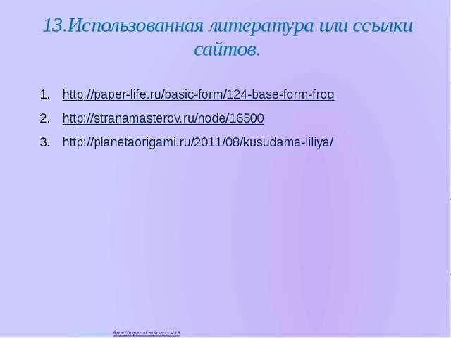 13.Использованная литература или ссылки сайтов. http://paper-life.ru/basic-fo...