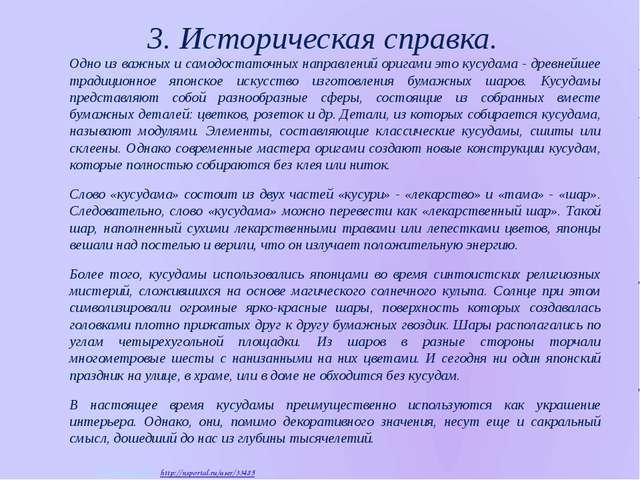 3. Историческая справка. Одно из важных и самодостаточных направлений оригами...