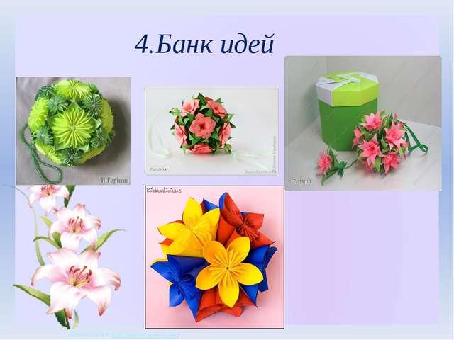 4.Банк идей Матюшкина А.В. http://nsportal.ru/user/33485 Матюшкина А.В. http:...