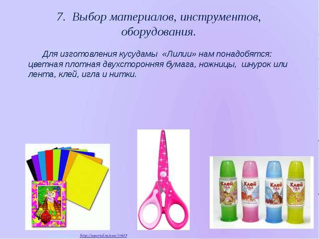 7. Выбор материалов, инструментов, оборудования. Для изготовления кусудамы «Л...