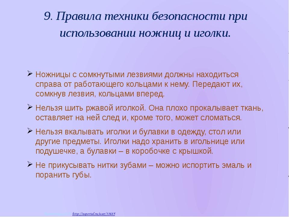 9. Правила техники безопасности при использовании ножниц и иголки. Ножницы с...