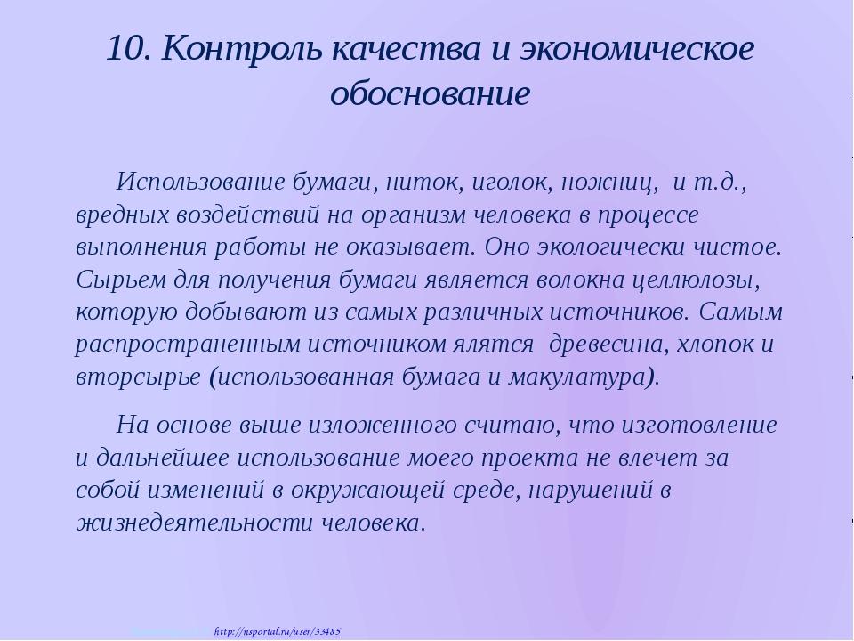 10. Контроль качества и экономическое обоснование Использование бумаги, ниток...