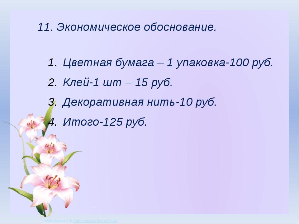 11. Экономическое обоснование. Цветная бумага – 1 упаковка-100 руб. Клей-1 шт...
